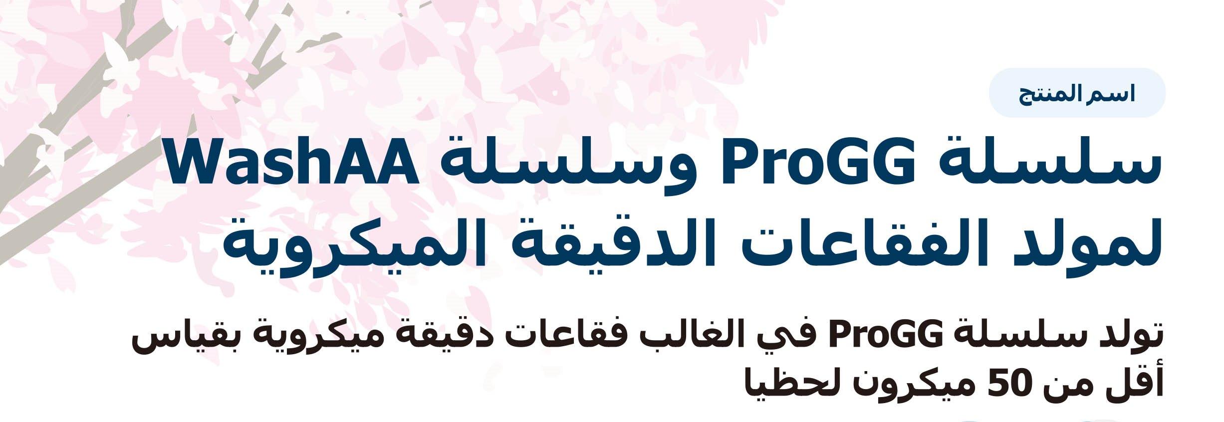 マイクロバブル アラビア語