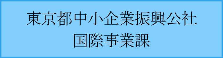 東京都中小企業振興公社 国際事業課