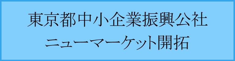 東京都中小企業振興公社 ニューマーケット開拓