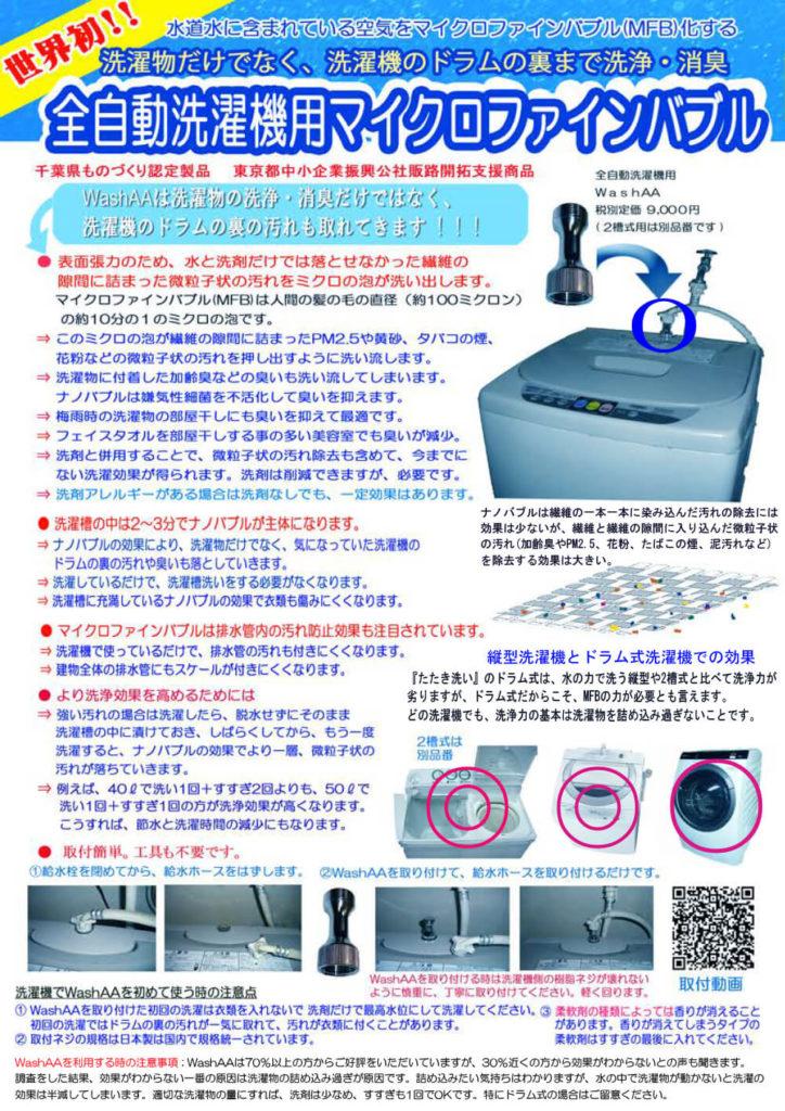 全自動洗濯機用マイクロファインバブル