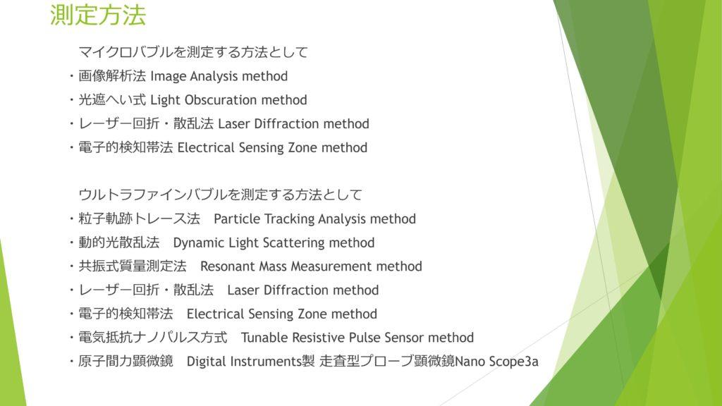 測定方法、マイクロバブルを測定する方法、ウルトラファインバブルを測定する方法