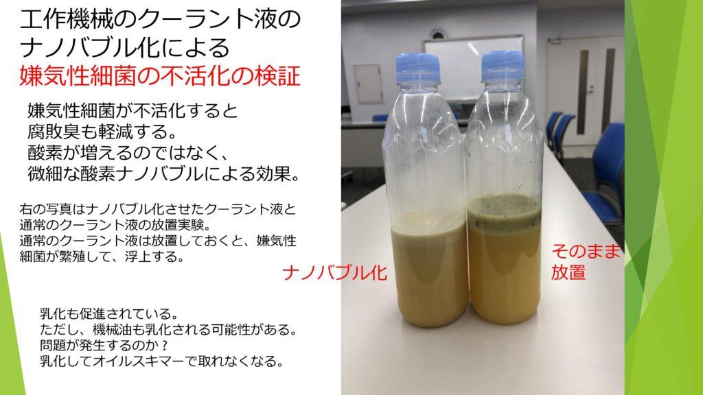 工作機械のクーラント液のナノバブル化による嫌気性細菌の不活化の検証