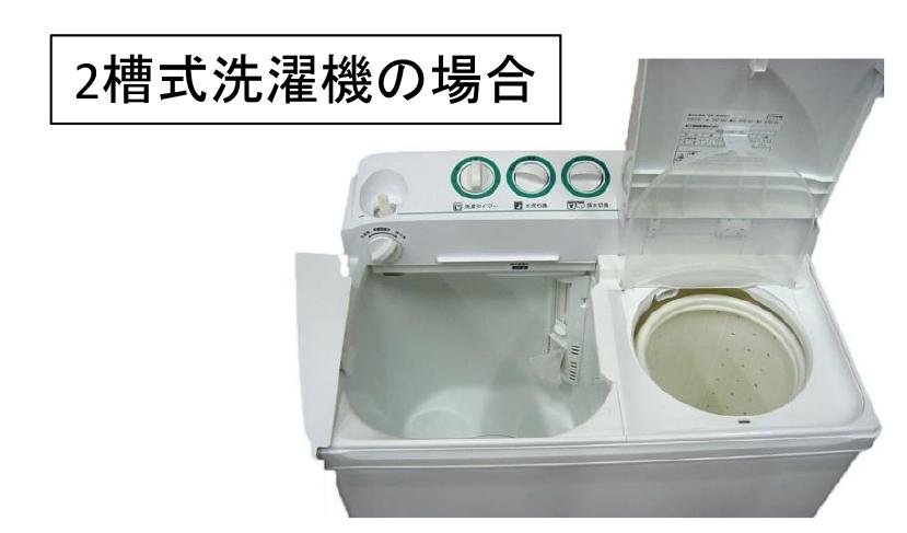 2槽式洗濯機の場合
